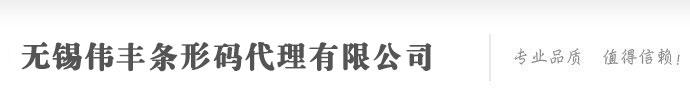 无锡条形码申请_商品条码注册_产品条形码办理